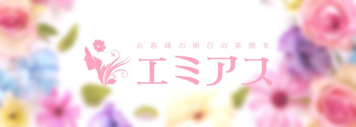 名古屋のメンズエステ【emiasu~エミアス】